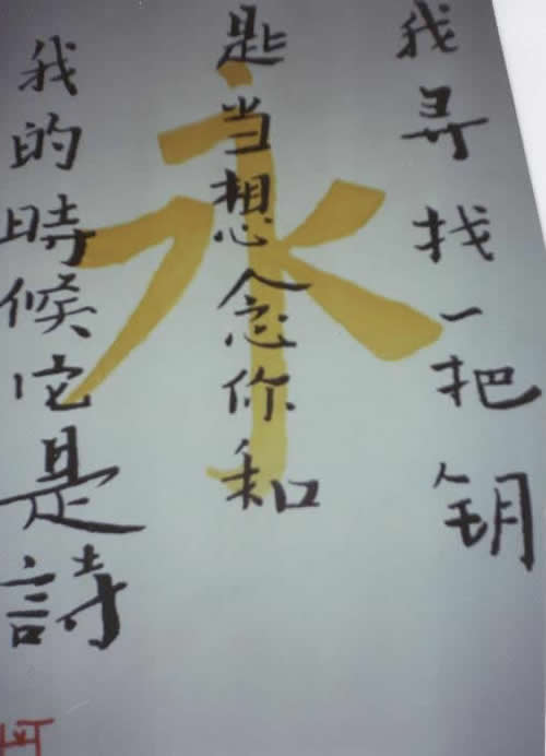 Picture of the painting: 'Chinese poem - The yellow sign means eternity. The poem means; I look for a key. When I think of you and me. It is poetry!'